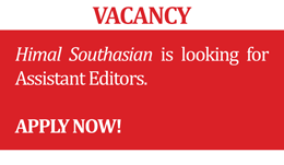 Himal Southasian is looking Assistant Editors.  Apply now!