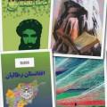 Reading the Taliban