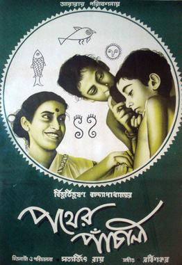A poster of Pather Panchali (Wikimedia commons)