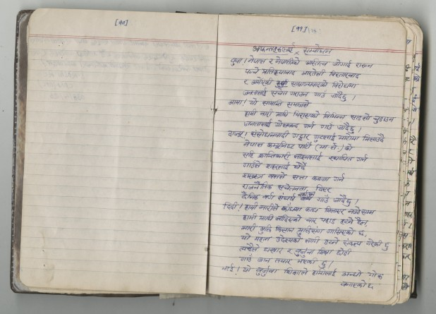 A poem from the diary of an activist, titled 'An address to the relatives' Photo: Nepal Picture Library